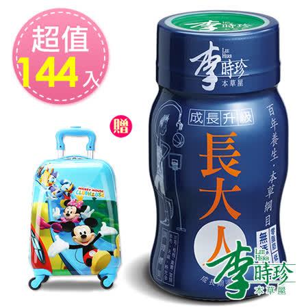 李時珍長大人(男)144入限量加贈迪士尼18吋行李箱一個