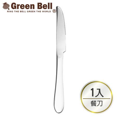 【GREEN BELL綠貝】304不鏽鋼餐具餐刀