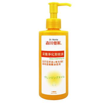 森田藥妝深層淨化卸妝油220ml