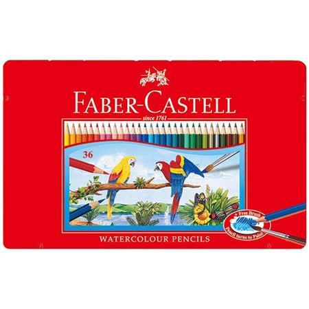 《Faber - Castell 輝柏》36 色水彩色鉛筆 ( 鐵盒 )