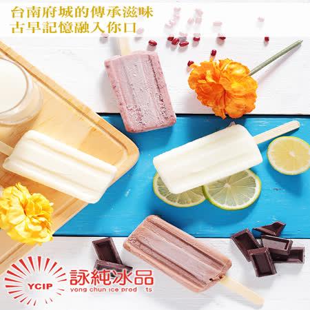 【 2016冰品任選】詠純特濃牛奶冰品組