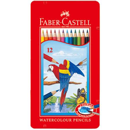 《Faber - Castell 輝柏》12 色水彩色鉛筆 ( 鐵盒 )