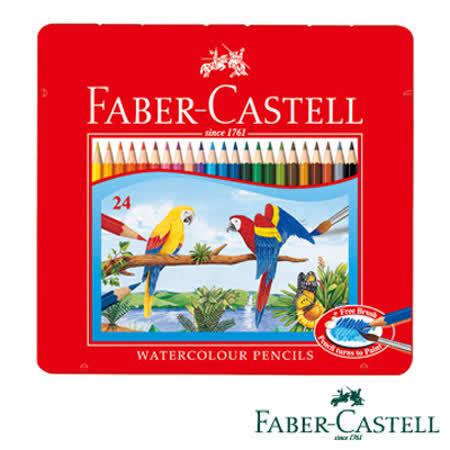 《Faber - Castell 輝柏》24 色水彩色鉛筆 (鐵盒)