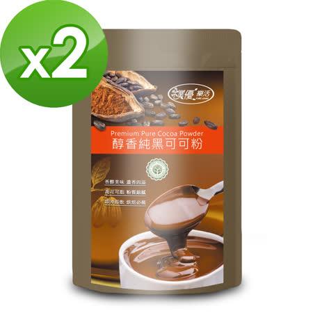 【樸優樂活】100%義大利無糖醇香可可粉(200g/包)x2包組