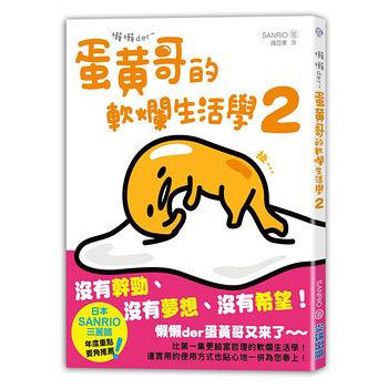 懶懶DER~蛋黃哥的軟爛生活學2/尖端