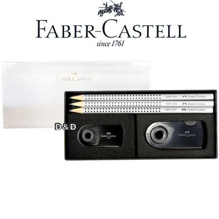 《Faber - Castell 輝柏》握得住鉛筆禮盒組 ( 銀灰色 )