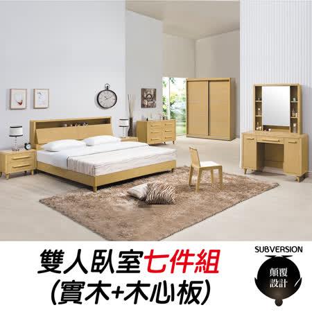 【顛覆設計】伊洛原木色雙人臥室七件組(7尺衣櫥)