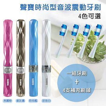 聲寶 時尚型晶鑽音波震動牙刷 TB-Z1309L