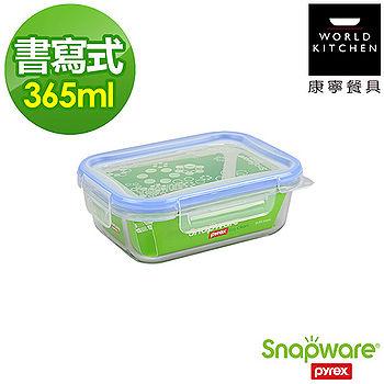 康寧 密扣玻璃保鮮盒-長方(365ml)