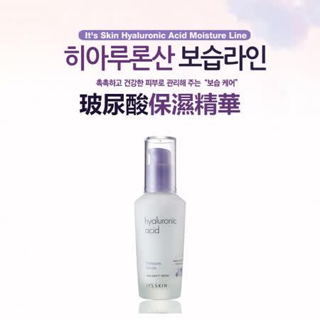 韓國 It's skin 玻尿酸保濕精華 40ml
