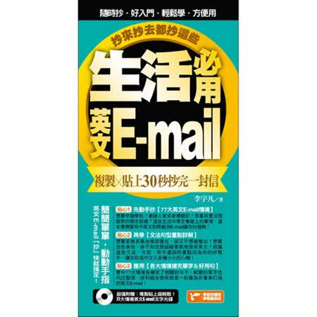 生活必用英文E-mail複製貼上30秒抄完一封信,抄來抄去都抄這些!