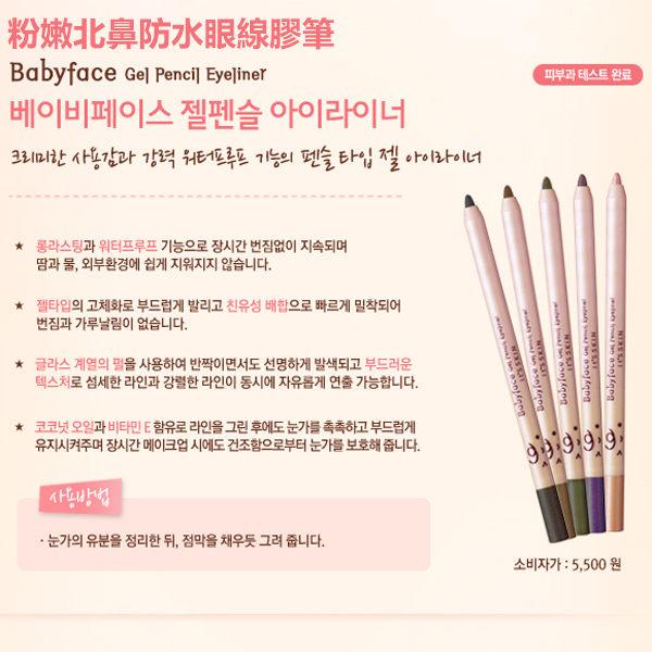 韓國 It s skin 粉嫩北鼻防水眼線膠筆 1.8g