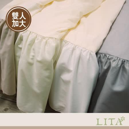 LITA麗塔 雙人加大_荷葉床裙-經典四色