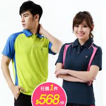 【遊遍天下】台灣製男女款涼感抗UV機能POLO衫(568/件)福袋