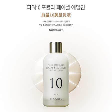 韓國 It's skin 能量10美肌乳液 120ml