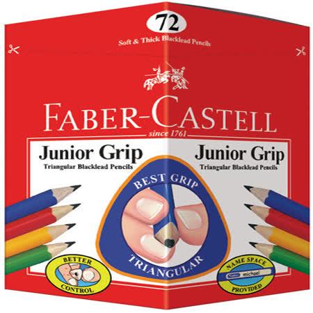 《Faber - Castell 輝柏》學齡兒童用 大三角鉛筆 72 支 / 盒