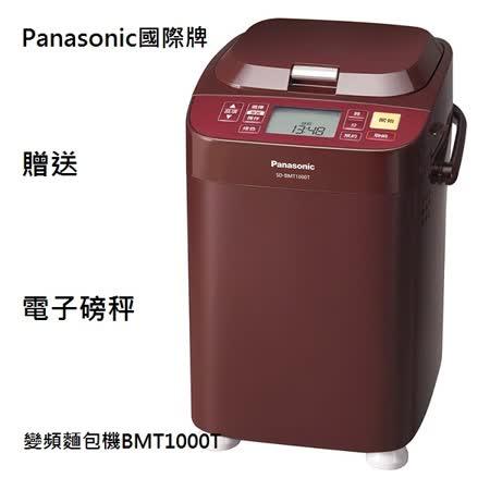 再送土司切片器!!!+電子磅秤Panasonic 國際牌1斤變頻製麵包機SD-BMT1000T (公司貨)
