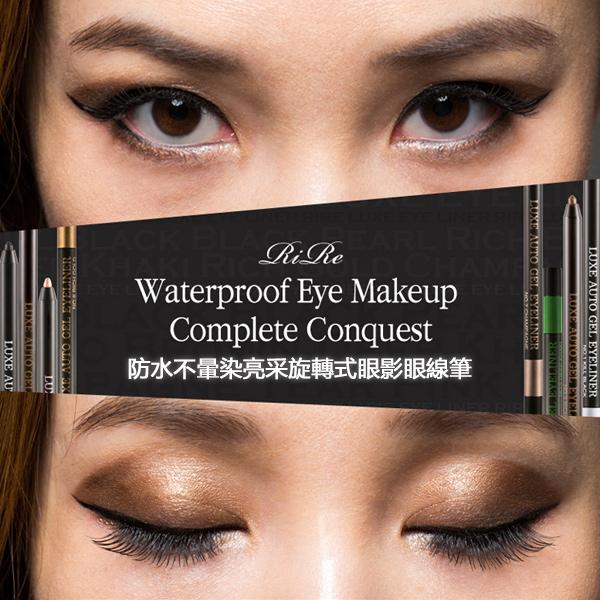 韓國 RiRe 防水不暈染亮采旋轉式眼影眼線筆 0.5g