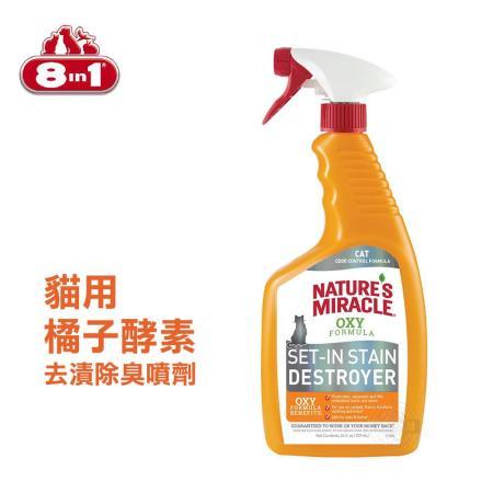 【美國8in1】自然奇蹟-橘子酵素去漬除臭噴劑 24oz 寵物清潔
