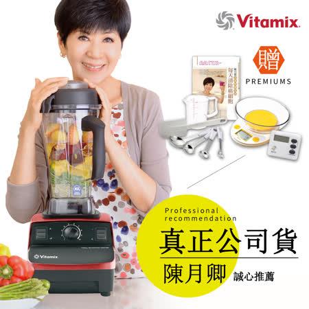 美國Vita-Mix TNC5200 全營養調理機(精進型)-紅色-公司貨~送專用磅秤與專用工具等13禮