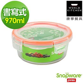 康寧 密扣玻璃保鮮盒-圓(970ml)