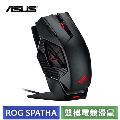 ASUS 華碩 ROG SPATHA 無線雙模電競滑鼠