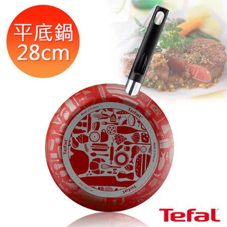 買一送一 Tefal法國特福 米洛彩繪紅系列28CM不沾平底鍋
