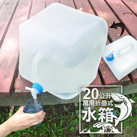 MIT 戶外方型摺疊水箱/水桶(20公升)