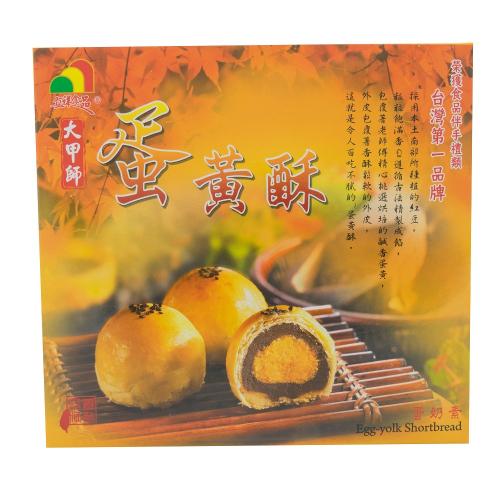 立祥食品 蛋黃酥 (5入)