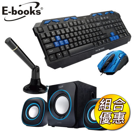 E-books 電競大全配(Z1電競鍵鼠組+三件式喇叭+電競麥克風) (2組)