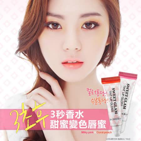 韓國 Secret Key 3秒香水甜蜜變色唇蜜 10ml