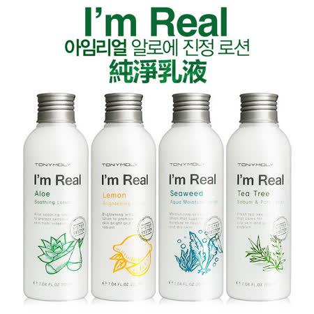 韓國 TONYMOLY I am real 純淨乳液 200ml