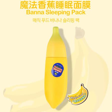 韓國 TONYMOLY 魔法香蕉睡眠面膜 85ml