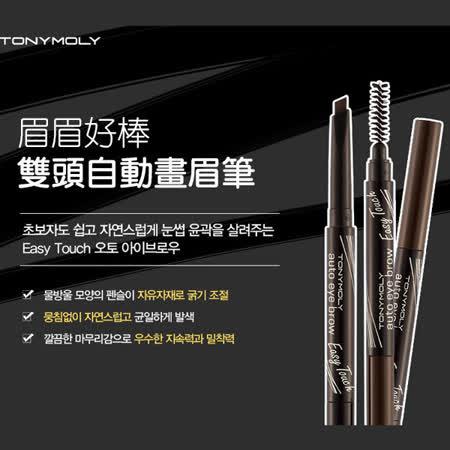 韓國 TONYMOLY 眉眉好棒雙頭自動畫眉筆 0.4g 附眉刷
