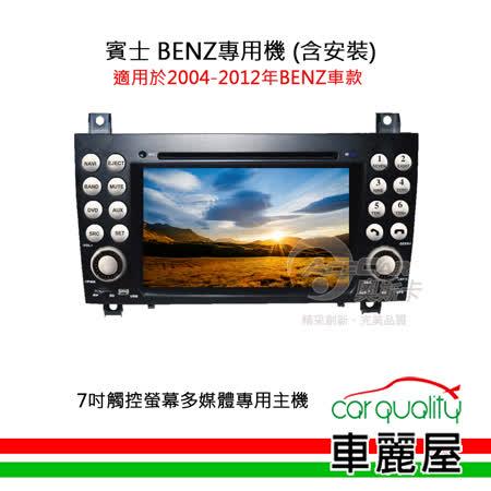 【BENZ賓士專用汽車音響】7吋觸控螢幕多媒體專用主機_含安裝藍芽免持+USB(適用2004~2012年車款)