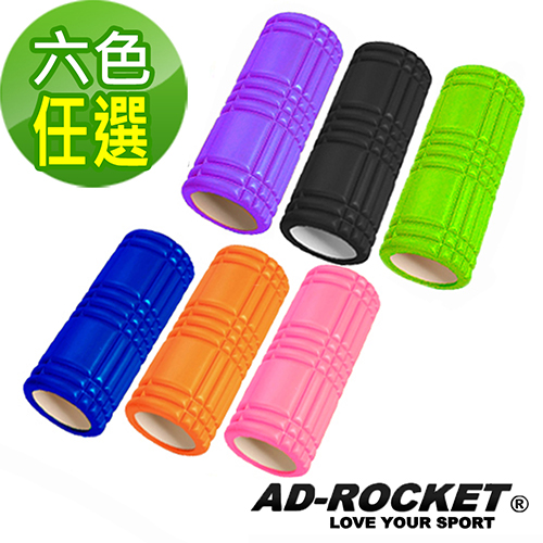 【AD-ROCKET】愛 買 家電魔塊瑜珈按摩滾輪/瑜珈棒/瑜珈柱(六色任選)