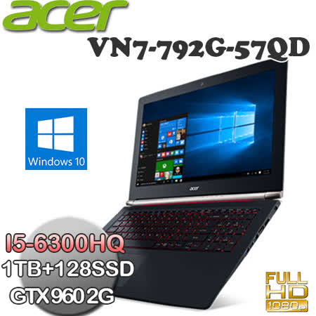 【ACER宏碁】VN7-792G-57QD 17.3吋FHD Intel i5-6300HQ四核心 8G記憶體 128GSSD+1TB Win10高效能電競影音筆電 ★贈電競禮包★