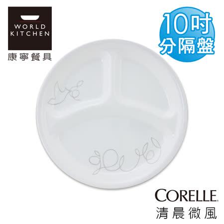【美國康寧 CORELLE】清晨微風10吋分隔盤-310MBZ