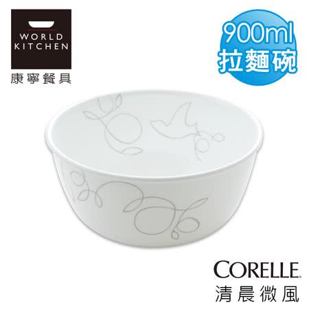 【美國康寧 CORELLE】清晨微風900ML拉麵碗-428MBZ