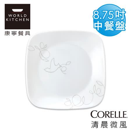 【美國康寧 CORELLE】清晨微風方型8.75吋中餐盤(午餐盤)-2211MBZ