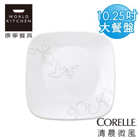 【美國康寧 CORELLE】清晨微風方型10.25吋大餐盤(晚餐盤)-2213MBZ