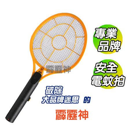 【霹靂神】專利三層網安全電蚊拍 SWA-361 ((超值!! 五入組))