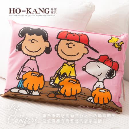 HO KANG 經典卡通 100%天然幼童乳膠枕-史奴比  棒球粉