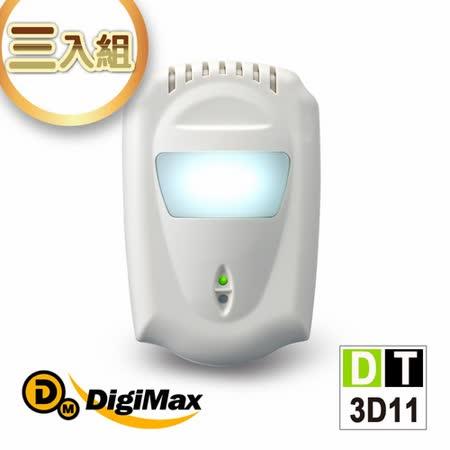DigiMax★DT-3D11 負離子空氣清淨對策器《超優惠3入組》