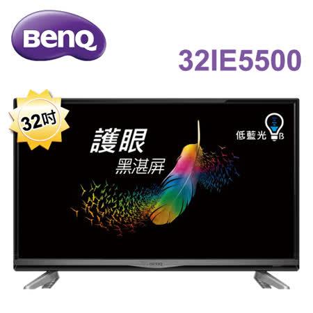 降500【送威剛5000mAh行動電源*1】BenQ  32吋 護眼低藍光黑湛屏液晶顯示器+視訊盒 ( 32IE5500 )  再送HDMI線+數位天線