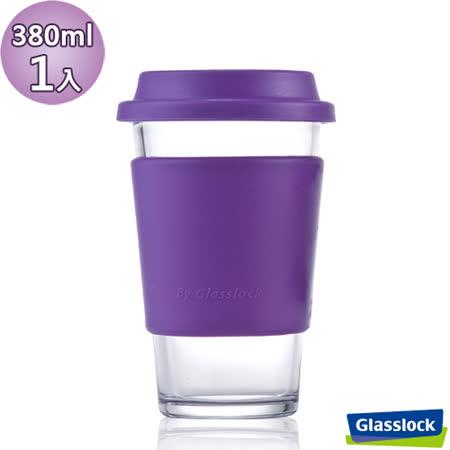 Glasslock馬卡龍強化玻璃環保隨手杯380ml一入(典雅紫)