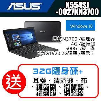 ASUS X554SJ-0027KN3700 15.6吋  2G獨顯 超值文書筆電 滿額領卷現折 加碼送七大好禮+32G隨身碟