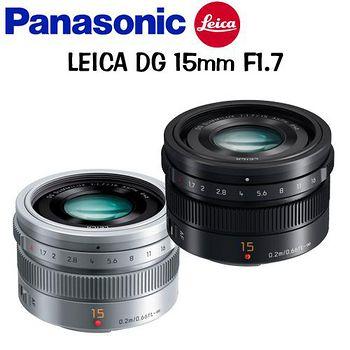 PANASONIC LEICA 萊卡 DG 15mm F1.7 大光圈定焦鏡 (公司貨) -送UV保護鏡