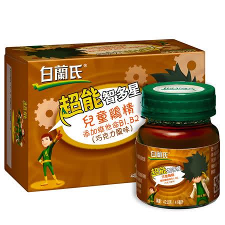 白蘭氏 兒童雞精(巧克力)36瓶超值組