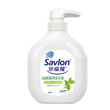 沙威隆抗菌洗手乳天然茶樹精油250ml